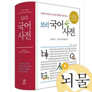 보리 국어사전/보리출판책 (2020개정판) 사1