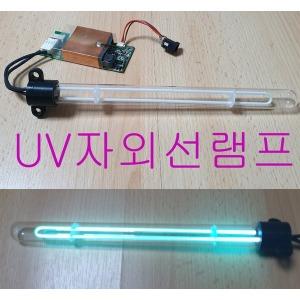 자외선램프 UV램프 살균램프 uv탈취 자외선