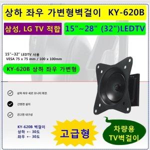 (차량용벽걸이)KY-620B 20 22 23 24 ledtv 각도벽걸이