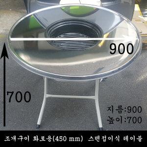 조개구이/조개구이화로/스텐접이식테이블/야외테이블