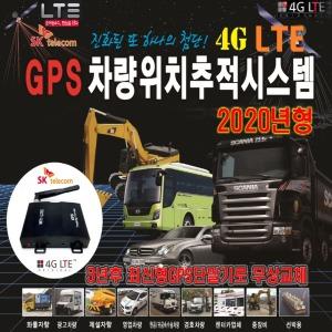SK LTE위치추적기 차량용위치관제시스템GPS단말기장치