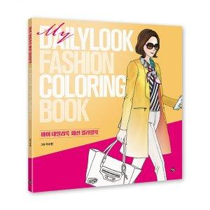 (바보디자인)마이 데일리룩 패션 컬러링북
