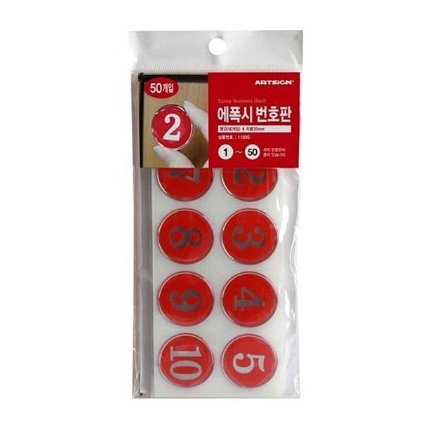 번호판 1-50 빨강1150G 대량번호판지름35 번호표 번호