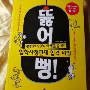 입학사정관제 합격비빌.뚫어 뻥/김유정외.다산에듀