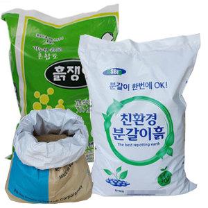 흙쟁이혼합토/분갈이흙/배양토/마사토/상토/퇴비/화분