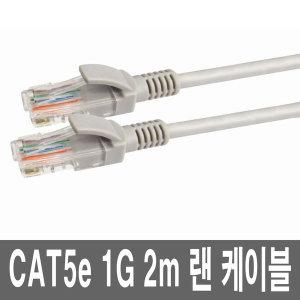 CAT5e UTP 2m 다이렉트 랜 케이블 공유기 데스크탑