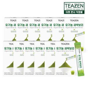 유기농 새싹보리 분말 10스틱X12개(1카톤)