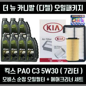 더뉴 카니발 디젤/킥스 PAO 5W30 7L 2F100/A9200순정