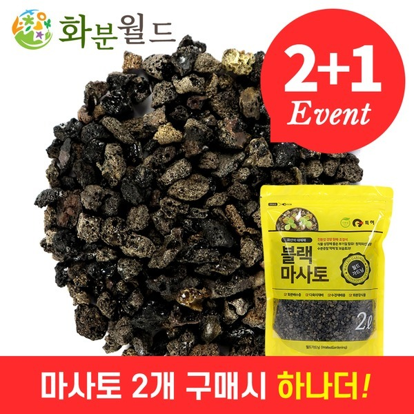 블랙마사토/화분/흙/마사토/세척마사토/분가리/화산석