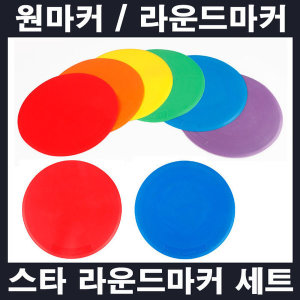 스타 원마커 6개입 1세트 - 라운드마커 원마크