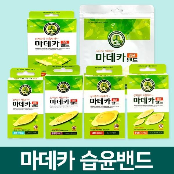 동국제약 마데카 습윤밴드 6종