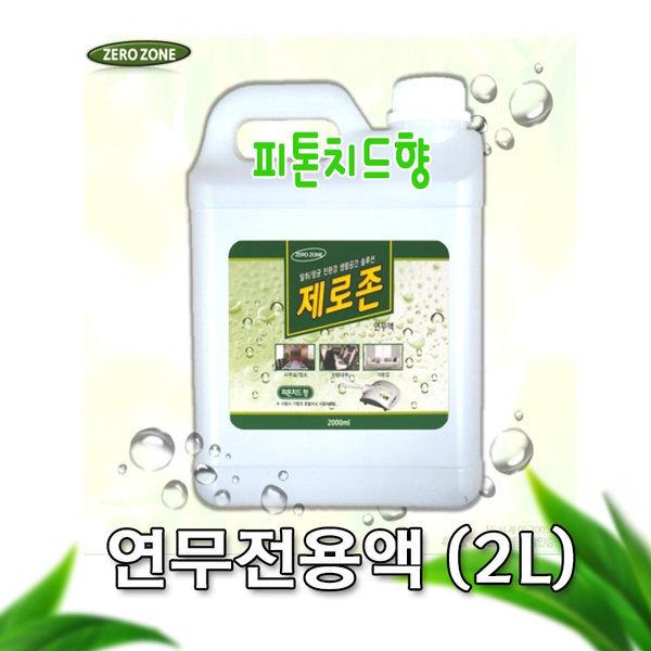 제로존 연무액  피톤치드 2리터 살균 탈취 소독