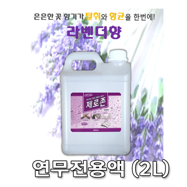 제로존 라벤더�h 2리터 소독 방향 향균 탈취전용액