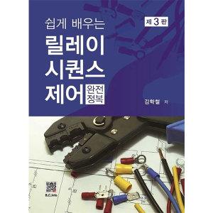 릴레이시퀀스제어완전정복 제3판   복두출판사   김학철