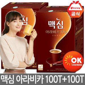 맥심 아라비카 100T+100T 200T/커피/커피믹스/모카