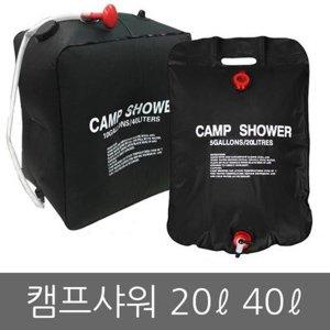 40리터캠핑 샤워/대용량샤워백/대용량물통/샤워텐트