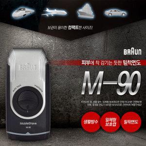 브라운 면도기 M-90/강력한 절사력/M30후속제품/여행