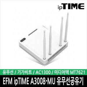 EFM ipTIME A3008-MU 유무선공유기 (정품) 당일발송