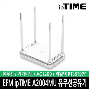 EFM ipTIME A2004MU 유무선공유기 (정품) 당일발송