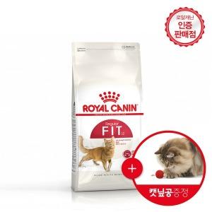 로얄캐닌 고양이사료 피트 4kg+캣볼증정