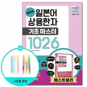 (사은품)다락원 / New 일본어 상용한자 기초 마스터 1026