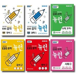 2020 EBS 뉴런 TV 중학 국어 영어 수학 사회 과학 역사 중등 1 2 3 학년 선택