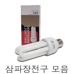 삼파장램프/삼파장전구/형광등/전구/두영