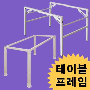 테이블프레임 접이식 고정식 테이블 책상 다리 부속품