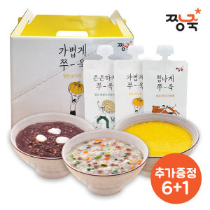특가 쌀눈 수제 웰빙죽 6+1/호박죽 팥죽 전복죽