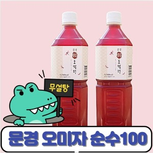 해피아 무설탕 문경 오미자청 1리터2병 오미자차 원액