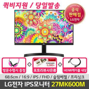 LG전자 27MK600M 68cm IPS FHD 재고보유 당일발송 /M