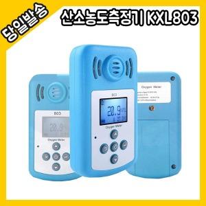 휴대용 산소측정기 KXL-803 디지털 O2 농도 감지기