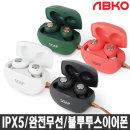 비토닉 SOAP 완전무선 블루투스이어폰 IPX5 코랄