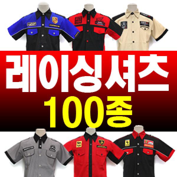 팀팀이 레이싱남방 동호회/유니폼/작업복/정비복/팀복