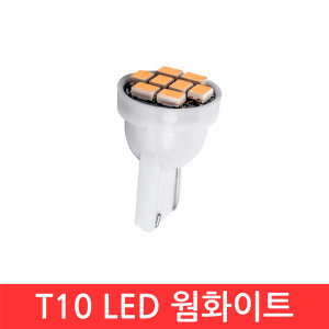 LED T10 1206 8SMD 웜화이트 전동 킥보드 자동차 실내