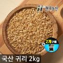 국산 귀리2kg /오트밀/귀리/2개 구매시 사은품증정