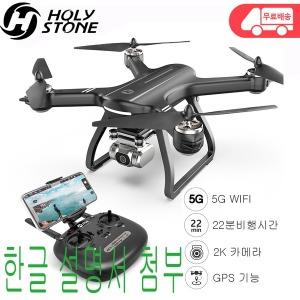 홀리스톤 HS700D GPS드론 2K카메라 22분비행 5G WIFI
