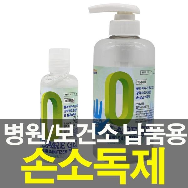 판매인기순1위 최저가판매 손소독제 오케어겔500ml