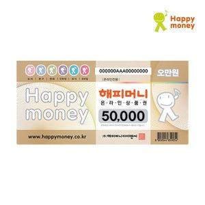 (카드가능)(해피머니) 온라인 상품권 5만원