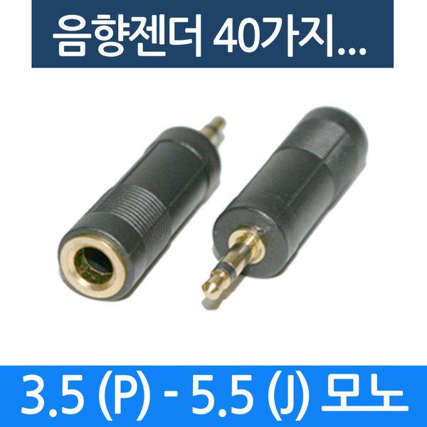 음향젠더 3.5-5.5 모노 변환잭 AUX케이블 RCA젠더