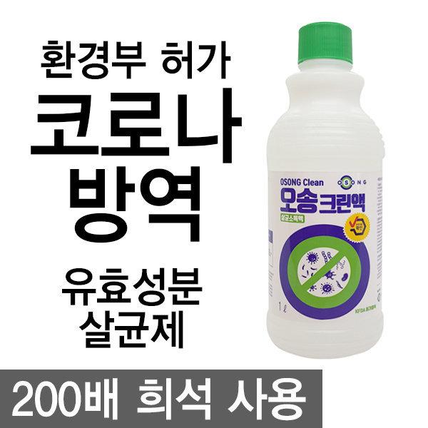 오송크린액 1리터 / 코로나19 방역 살균소독제 살균제