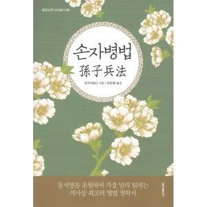 홍익출판사 손자병법 (동양고전 다시 읽기 시리즈 9)