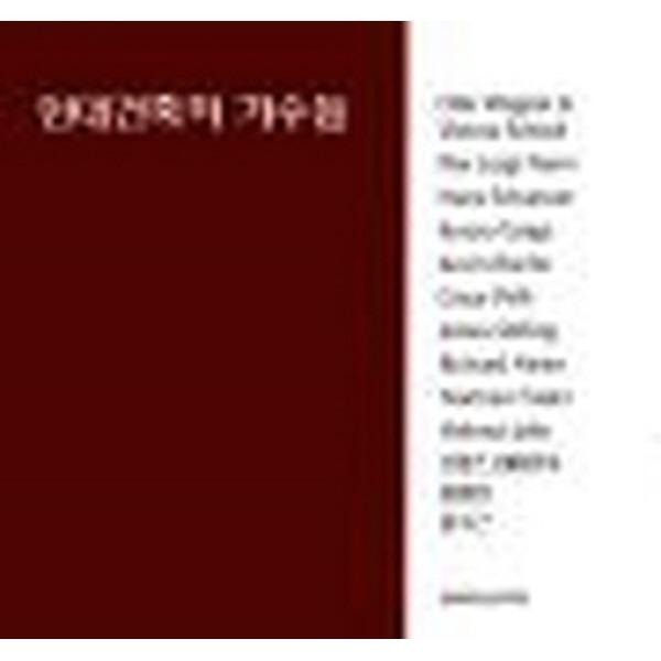 현대미술관회 출판부 현대건축의 기수들