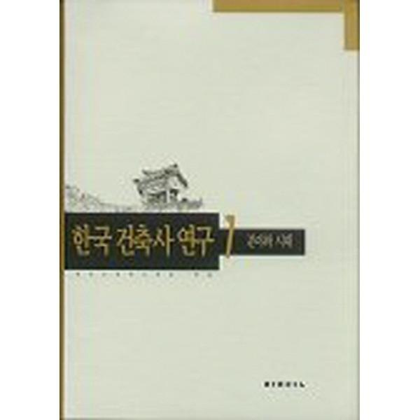 발언 한국 건축사 연구 1 - 분야와 시대 (양장본)
