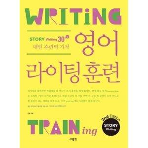 영어 라이팅 훈련 STORY WRITING(2판)