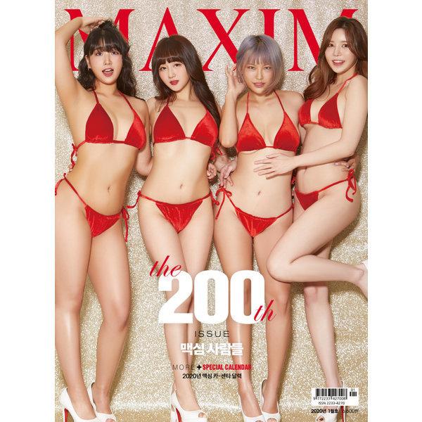 맥심 코리아 Maxim korea 2020년 1월 중고잡지