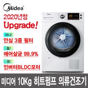 Midea 의류건조기 MCD-H102W 히트펌프/10kg/무료설치