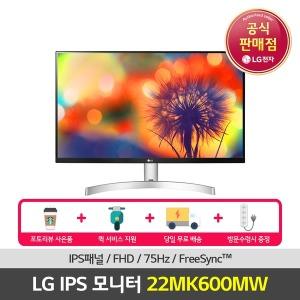 LG 22MK600MW 22인치모니터 IPS / 예약 4/20~21일 도착