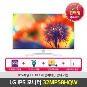LG 32MP58HQW 32인치모니터 IPS / 예약 3/30~31일 도착