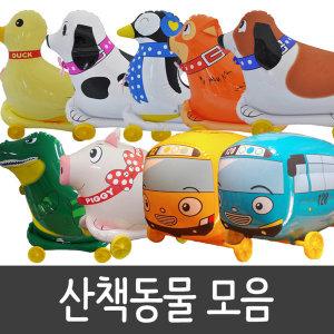 산책풍선/풍선/놀이동산풍선/캐릭터풍선/동물풍선
